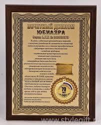 Плакетка Почетный диплом юбиляра лет купить в Подарки ру Плакетка Почетный диплом юбиляра 70 лет