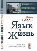<b>Балли Ш</b>. - купить книги автора или заказать по почте