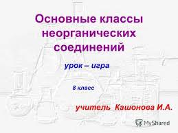 Презентация на тему Общественный смотр знаний по теме Важнейшие  Основные классы неорганических соединений урок игра 8 класс учитель Кашонова И А