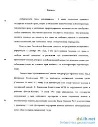надзор за соблюдением природоохранного законодательства Прокурорский надзор за соблюдением природоохранного законодательства