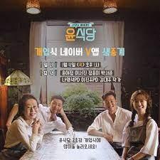 韓国 ユン 食堂