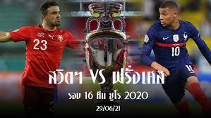 ฝรั่งเศส VS สวิตเซอร์แลนด์ ทำนายผล วิเคราะห์บอล ยูโร 2020 รอบ 16 ทีม