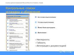 Презентация на тему Основы администрирования microsoft  21 Основы администрирования microsoft business solutions axapta 21 Контрольные списки