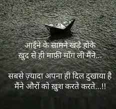 sad shayari images in hindi दर द भर
