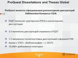 Презентация на тему proquest dissertations and theses global  2 proquest dissertations
