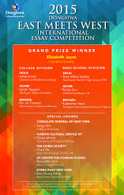 winners for the east meets west international essay 2015 winner list 01