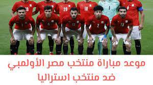موعد مباراة منتخب مصر الأولمبي ضد أستراليا في أولمبياد طوكيو والقنوات  الناقلة