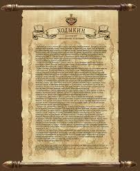 Фамильный диплом в виде старинного свитка на папирусе Другие варианты оформления