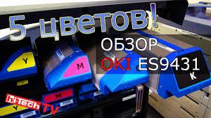Обзор принтеров <b>OKI ES9431</b> и ES9531 - YouTube