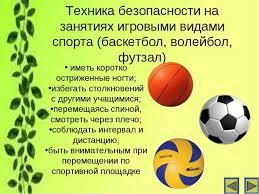 Презентация по физкультуре на тему quot Техника безопасности на  Техника безопасности на занятиях игровыми видами спорта баскетбол волейбол