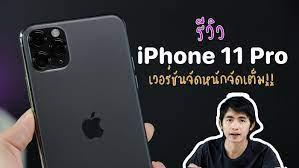 รีวิว iPhone 11 Pro (Max) ครั้งแรกของ PRO ในตระกูล iPhone