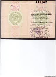 diplom jpg Копия диплома об образовании