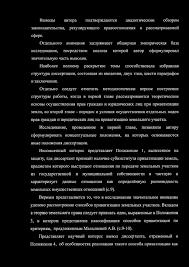 Отзыв на автореферат диссертации pdf земли во второй главе порядок и условия осуществления отдельных видов прав граждан и юридических
