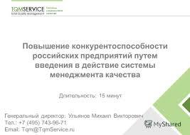 Презентация на тему Повышение конкурентоспособности российских  1 Повышение конкурентоспособности российских