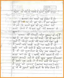 Hindi Love Letter Sample.