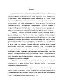 Право собственности в римском праве Контрольная Контрольная Право собственности в римском праве 3