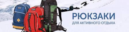 <b>Рюкзаки POLAR</b> | ВКонтакте