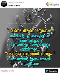 Image of: Sayings Reality Of Life എനu200dറ ലക Sharechat Malayalam Funny Romantic Videos Shayari Quotes Sharechat Reality Of Life എനu200dറ ലക Sharechat Malayalam Funny