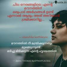 Feeling Alone Images With Quotes In Malayalam Ilmaisetpelit Dear