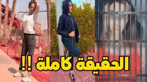 حكايه موكا حجازي خلف القضبان بسبب تيك توك - YouTube