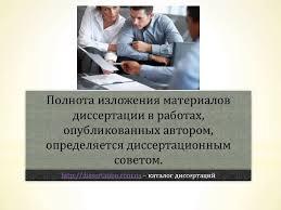 Защита докторской диссертации  Защита докторской диссертации