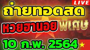 หวยฮานอยพิเศษ หวยฮานอยวันนี้ วันที่ 10 กุมภาพันธ์ 2564 ถ่ายทอดสดหวยฮานอย  ตรวจหวยฮานอย 10/2/64 - YouTube