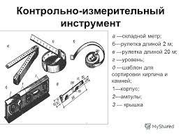 Презентация на тему Тема Технология процессов каменной  13 13 Контрольно измерительный