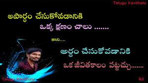 I Miss U Telugu Kavithalu తలగ కవతల