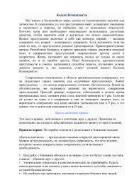 ПРИМЕРНАЯ ТЕМАТИКА ДИПЛОМНЫХ РАБОТ Кодекс безопасности