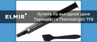 <b>Термопаста Thermalright TF8</b> 12.8g купить | ELMIR - цена, отзывы ...