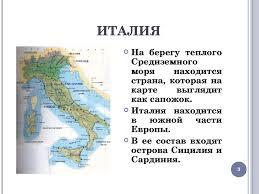 Страны мира Италия класс презентация онлайн Италия ИТАЛИЯ ЗНАКОМИМСЯ