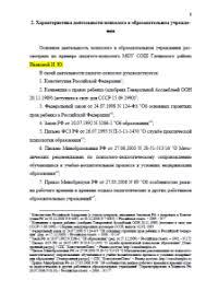 Декан НН Отчет по педагогической практике в школе r  Отчет по педагогической практике в школе