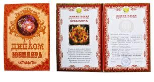 Свадебные значки ленты дипломы Челябинск стр  Шуточные дипломы
