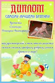 Диплом на день рождения для лучшего брата Диплом для брата  Диплом Лучшему брату №3