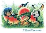Поздравительные открытки со зверями 148