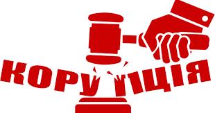 Заходи щодо запобігання і протидії корупції