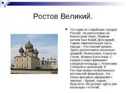 Золотое кольцо России класс презентация к уроку Окружающий мир слайда 5 Ростов Великий Это один из старейших городов России Он расположен на берегу рек