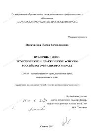 Диссертация на тему Публичный долг Теоретические и практические  Диссертация и автореферат на тему Публичный долг Теоретические и практические аспекты российского финансового права