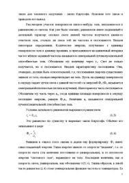 Закон Кирхгофа для излучательной и поглощательной способностей тел  Реферат Закон Кирхгофа для излучательной и поглощательной способностей тел Закон Стефана Больцмана
