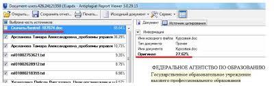 Программа для просмотра отчетов с Антиплагиат Вуз Рис 2 Отчет с учетом источника номер 2