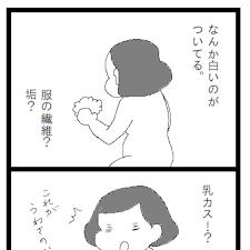 乳首 白い カス