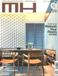 Interior Design Magazine Pdf Cool Modern Home Magazine Pannyme