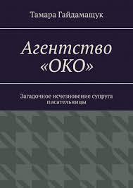 Агентство «ОКО» - купить книгу в интернет магазине, автор ...