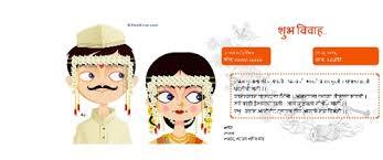 free wedding india invitation card & online invitations Animated Wedding Invitation Cards Free Download wedding invitation in marathi मराठी theme नवरा नवरी animated wedding invitation ecards free download