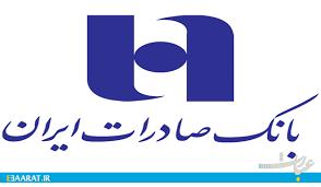 سوالات استخدامی نگهبانی بانک صادرات