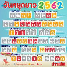 เปิดวันหยุดยาว 2562 เทคนิคหยุดต่อเนื่อง สูงสุด 11 วัน พักผ่อนกันยาวๆ  จองตั๋วเลย!!