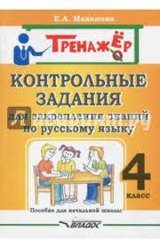 Книга Русский язык класс Контрольные задания для закрепления  Русский язык 4 класс Контрольные задания для закрепления знаний Пособие для начальной школы