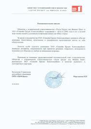 Секвойя кредит  ООО Хоум Кредит энд Финанс Банк ООО Русфинанс