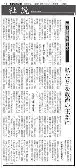 朝日 新聞 社説