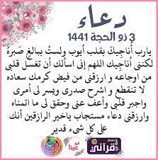 3 ذو الحجة 💕 - كل يوم مقطع قرآني